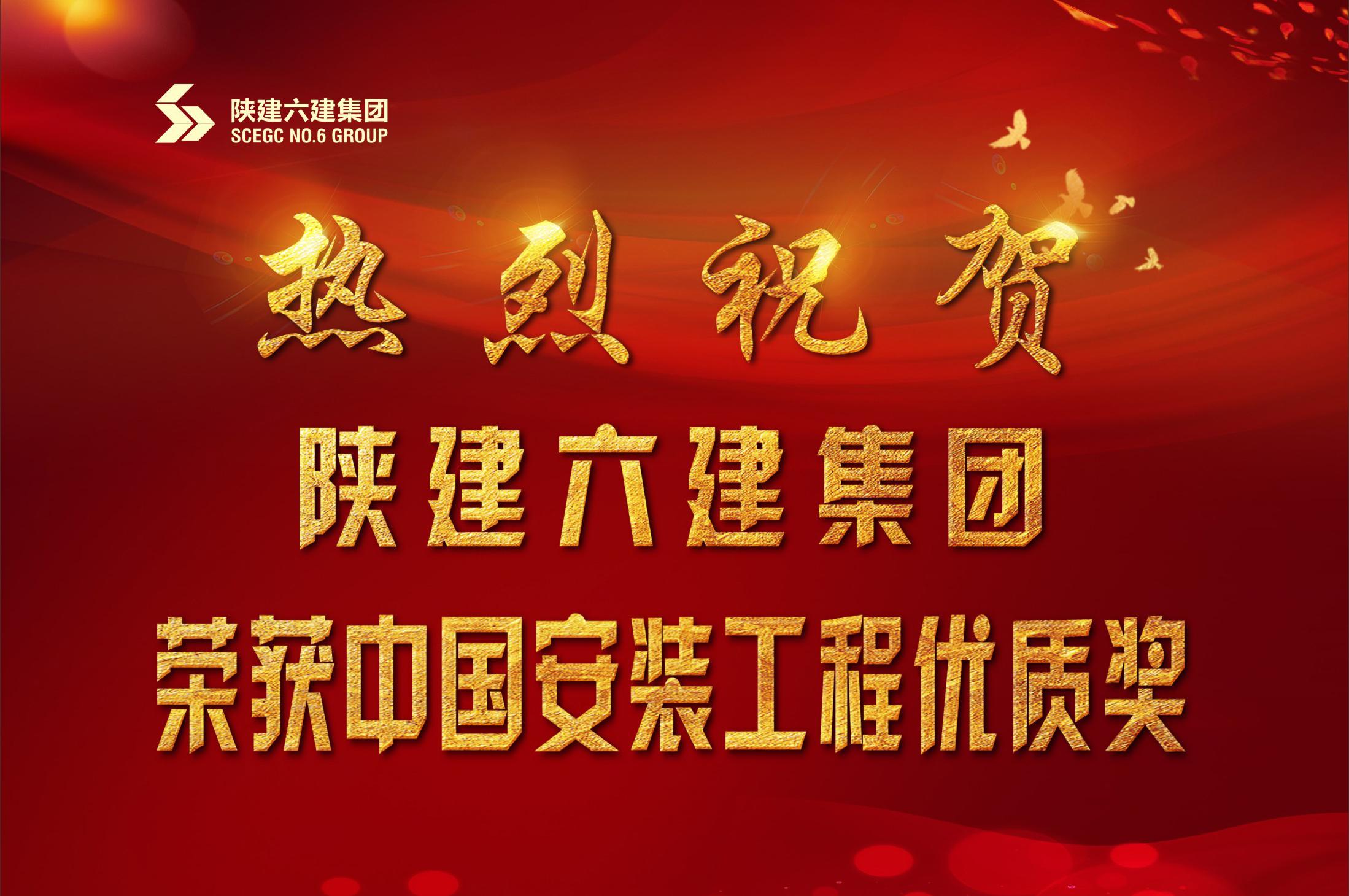 喜报:陕建六建集团荣获中国安装工程优质奖(中国安装之星)