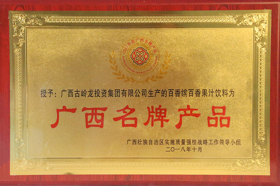 2018年百香繽百香果汁飲料被授予為廣西名牌產品