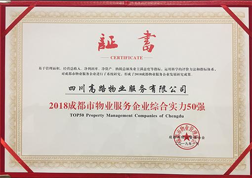 公司获得2018成都市物业服务企业 综合实力50强荣誉