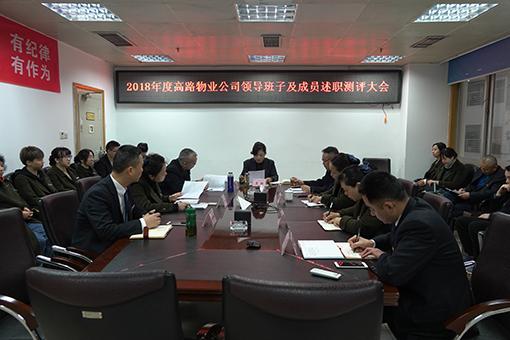 亚博体育会员登录亚博体育官网下载苹果召开2018年度领导班子述职测评大会