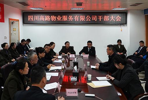 川高公司党委副书记但勇出席亚博体育会员登录亚博体育官网下载苹果干部大会