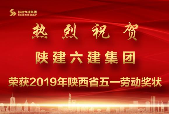 喜报——陕建六建集团荣获2019年陕西省五一劳动奖状