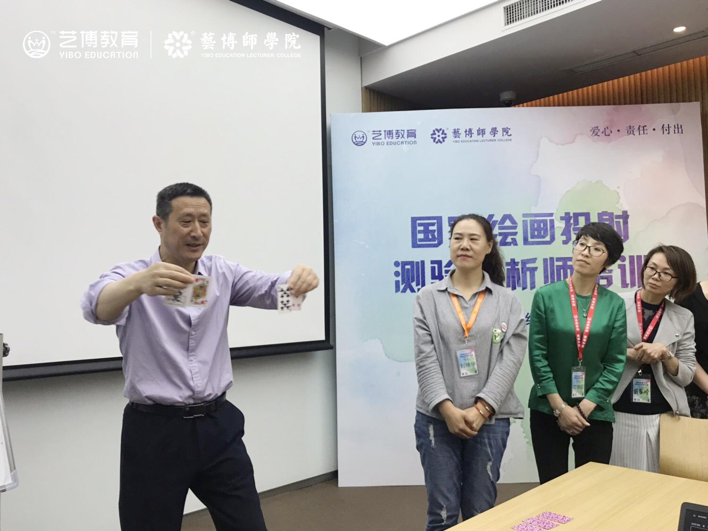 国家绘画投射测验分析师培训(初级)第2期上海站