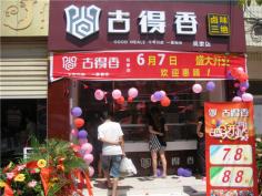 古得香吴家店