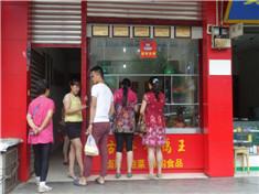 古得香22店