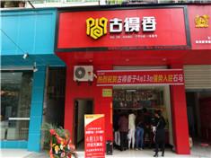 石马店(游仙区石马镇邮局北侧)