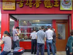 古得香48店