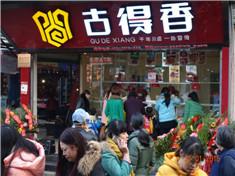 南湖店(涪城区板桥菜市场)