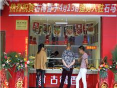 石马店(游仙区石马邮政储蓄旁)