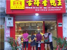 古得香42店