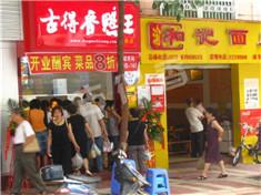 古得香38店