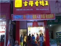古得香芦溪店