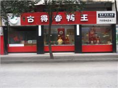 总店(涪城区御营坝御安街49-11号