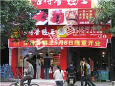 古得香29店