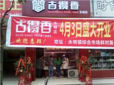 古得香永明店