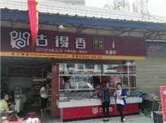 古得香花园店