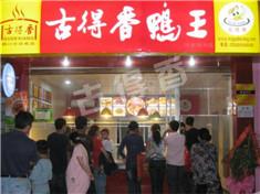 高新区古得香36店