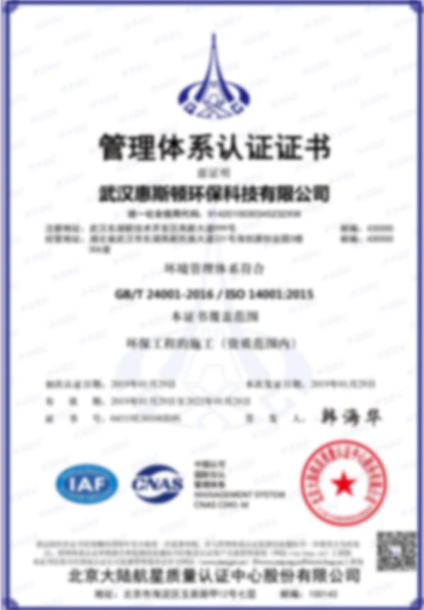 14001中文