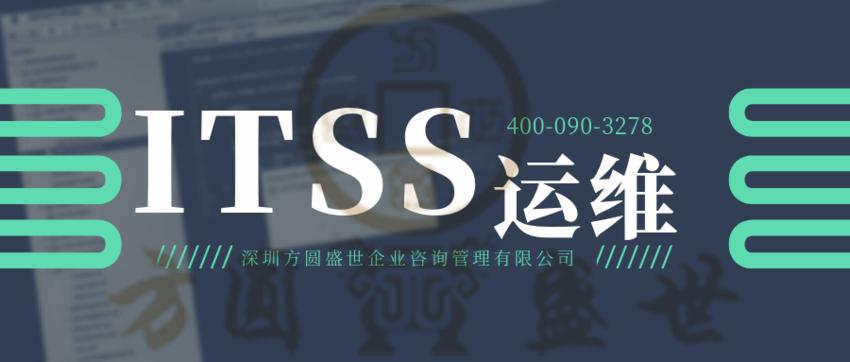 ITSS信息技术服务运行维护标准