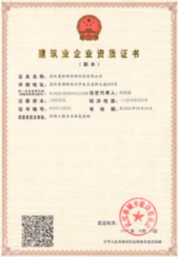 建筑企业证书