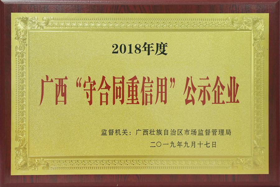 """古岭酒厂荣获2018年度""""广西壮族自治区守合同重信用""""公示企业"""