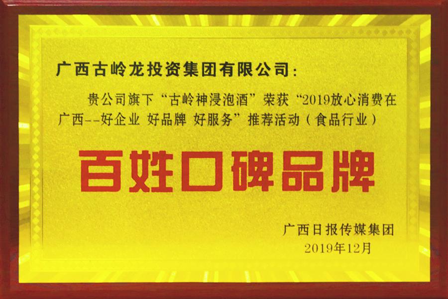 """2019年,荣获""""2019放心消费在广西--好企业 好品牌 好服务 """"推荐活动(食品行业)百姓口碑品牌"""