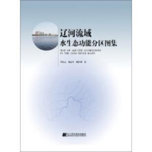 生态环境功能分区_辽河流域水生态功能分区图集_PDF电子书