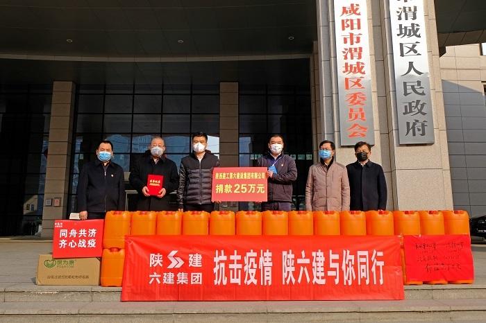 抗疫进行时:陕建凯发体育的网址凯发体育的网址在行动