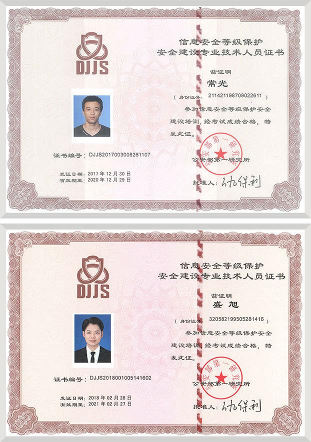 等级保护人员建设资质证书