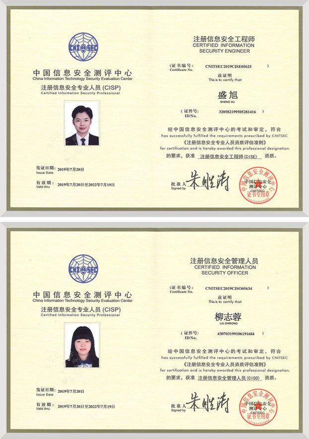 注册信息安全工程师证书