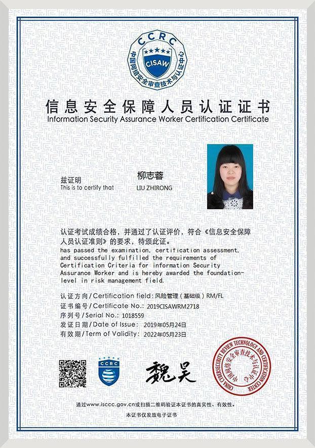 信息安全保障人员证书