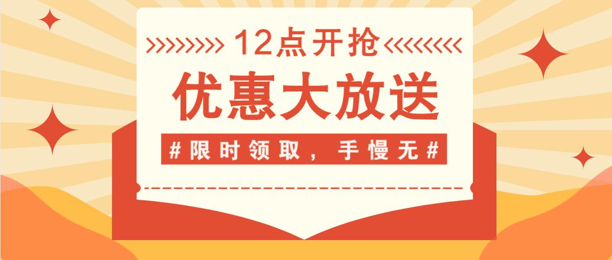 【欧亚商都店庆重磅加推】预存/赠券/内购/直播/普惠型/购惠型等六重大礼!
