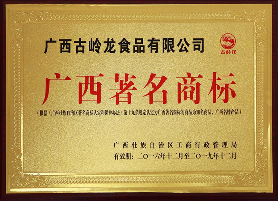 """2016年,""""古岭龙""""商标荣获""""广西著名商标"""""""