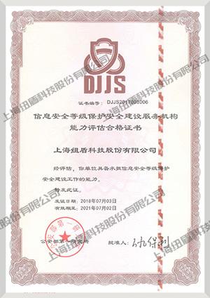 等级保护建设资质证书